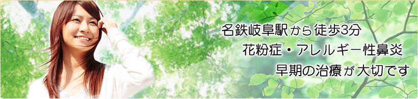 名鉄岐阜駅から徒歩3分 花粉症・アレルギー性鼻炎 早期の治療が大切です
